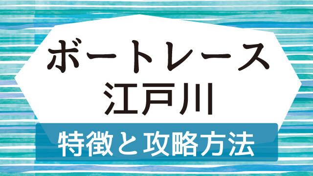 江戸川 競艇ライブ