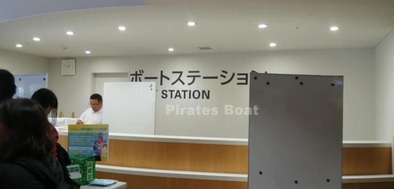 ボートステーション