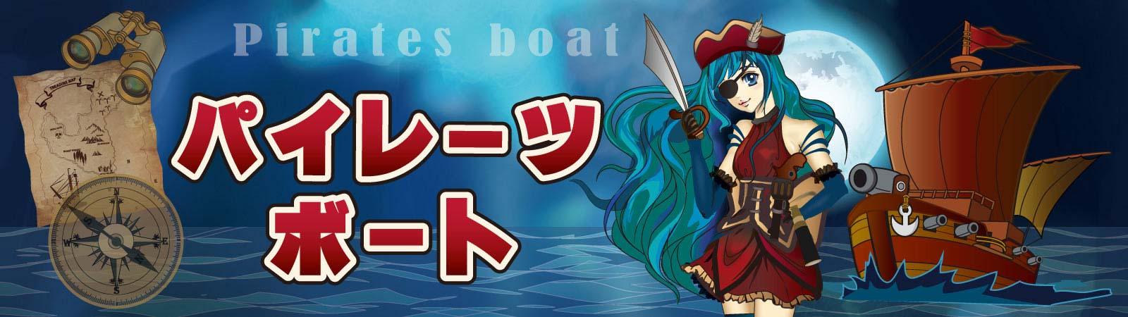 パイレーツボート