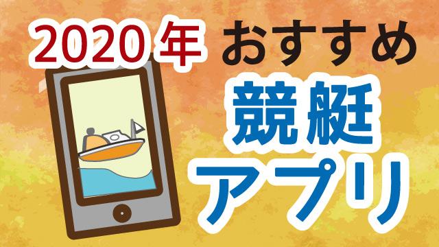競艇アプリ