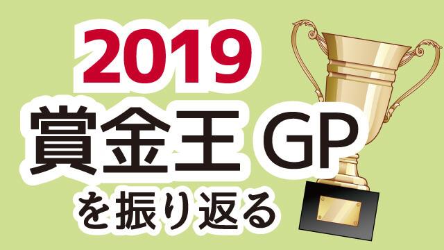 2019賞金王グランプリ