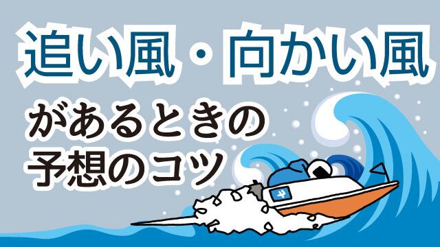 競艇の追い風向かい風