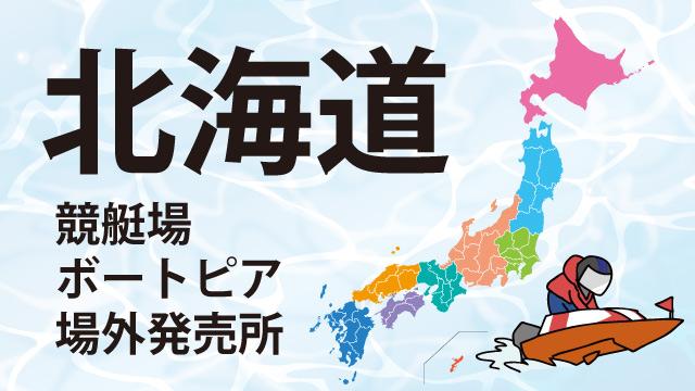 北海道競艇場・ボートピア・場外発売所