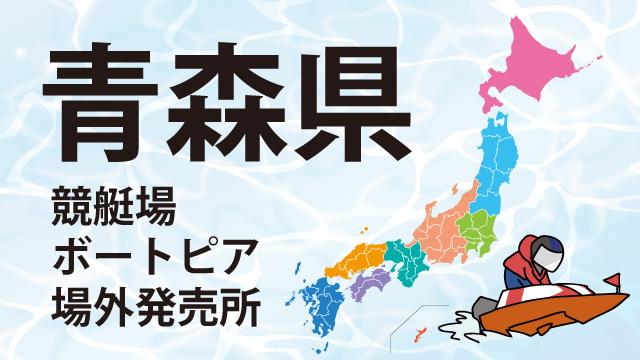 青森競艇場・ボートピア・場外発売所