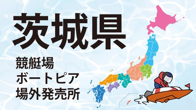 茨城県競艇場・ボートピア・場外発売所