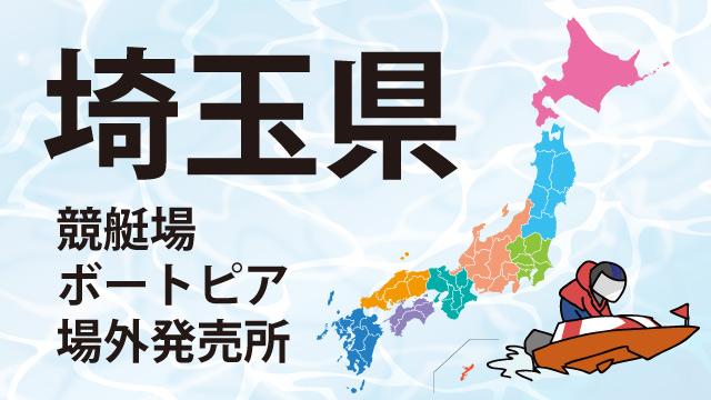 埼玉県競艇場・ボートピア・場外発売所
