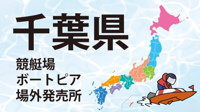 千葉県競艇場・ボートピア・場外発売所