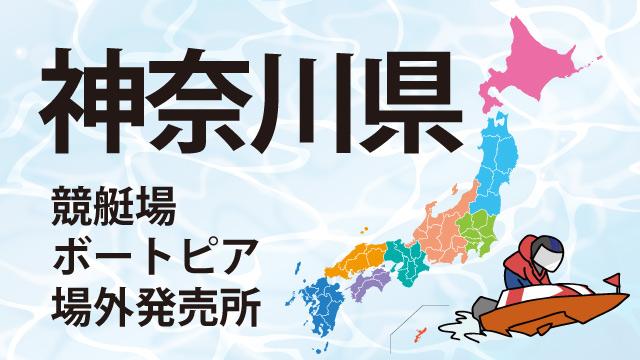 神奈川県競艇場・ボートピア・場外発売所