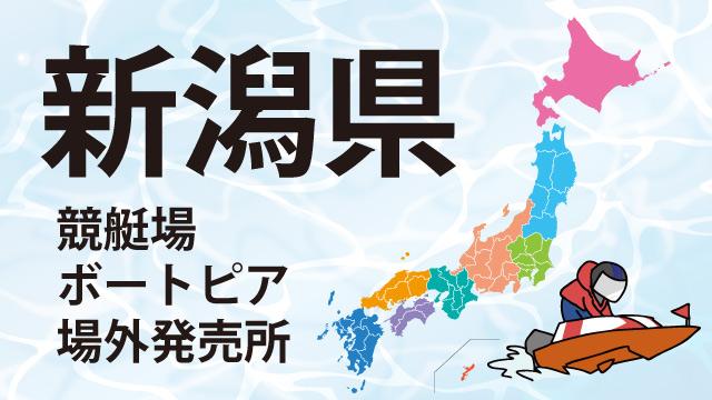 新潟県競艇場・ボートピア・場外発売所
