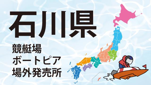 石川県競艇場・ボートピア・場外発売所