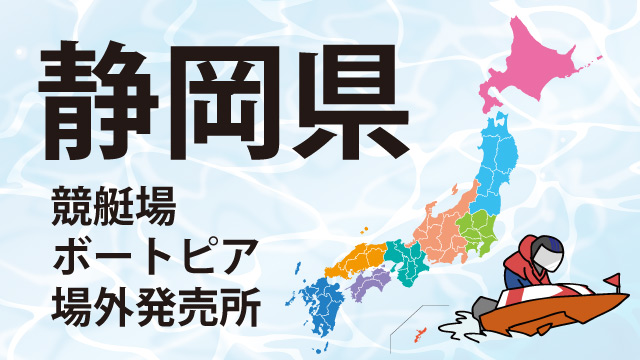 静岡県競艇場・ボートピア・場外発売所