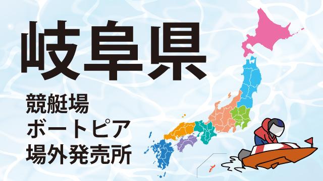 岐阜県競艇場・ボートピア・場外発売所