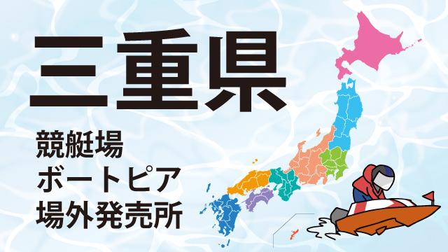 三重県競艇場・ボートピア・場外発売所