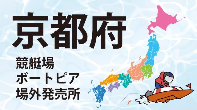 京都府競艇場・ボートピア・場外発売所