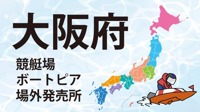 大阪府競艇場・ボートピア・場外発売所