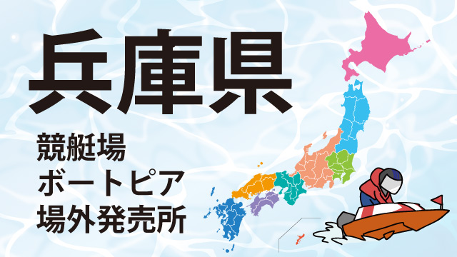 兵庫県競艇場・ボートピア・場外発売所