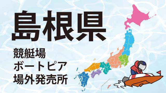島根県競艇場・ボートピア・場外発売所
