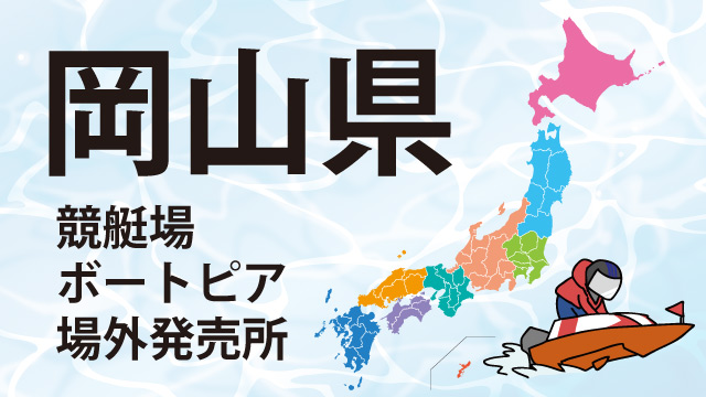 岡山県競艇場・ボートピア・場外発売所