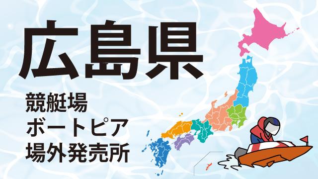 広島県競艇場・ボートピア・場外発売所