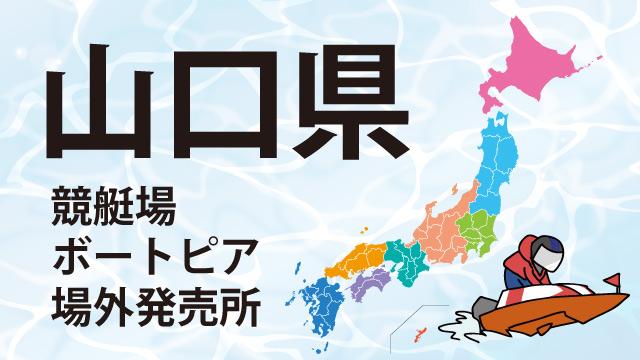 山口県競艇場・ボートピア・場外発売所