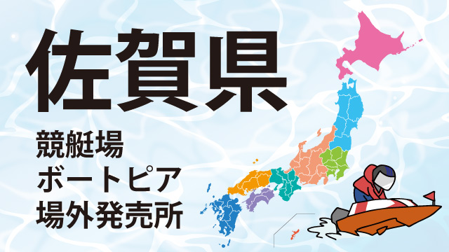 佐賀県競艇場・ボートピア・場外発売所