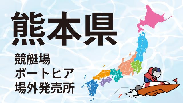 熊本県競艇場・ボートピア・場外発売所