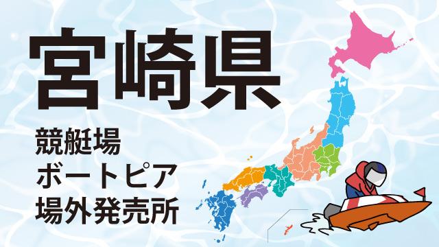 宮崎県競艇場・ボートピア・場外発売所