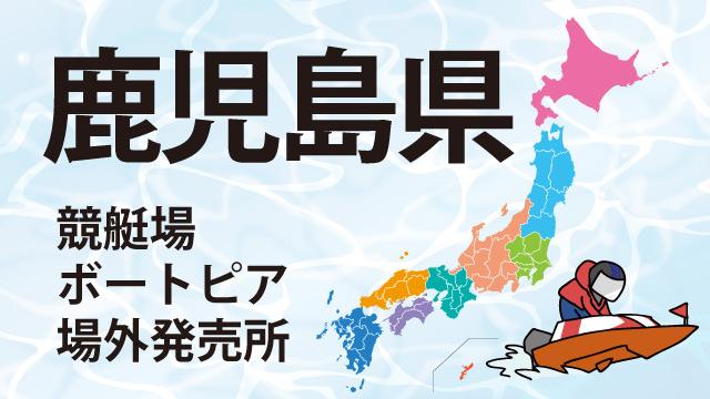 鹿児島県競艇場・ボートピア・場外発売所